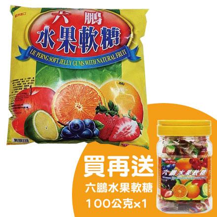 【悅兒樂婦幼用品舘】六鵬 水果軟糖 1公斤 【加碼送六鵬水果軟糖100公克x1罐-贈品送完為止】