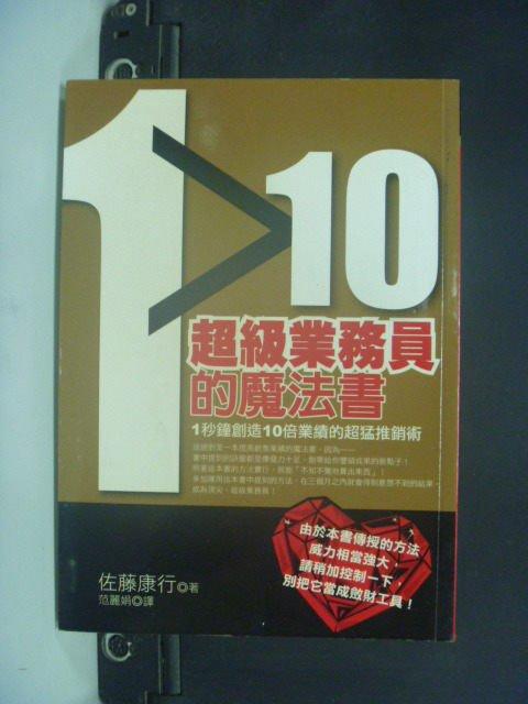 【書寶二手書T8/行銷_GLR】1大於10超級業務員的魔法書_紀康寶
