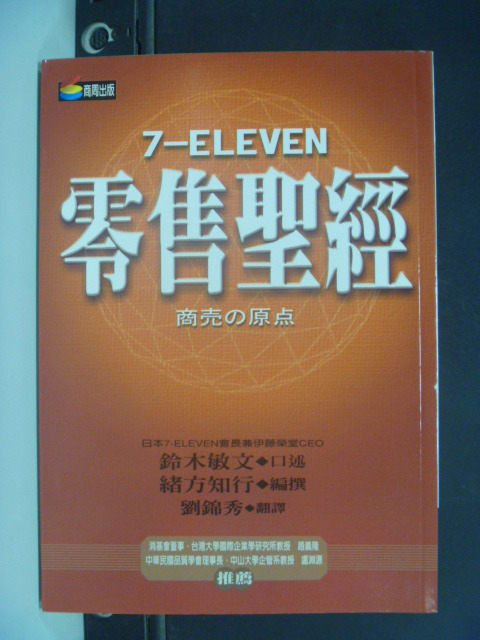 【書寶二手書T6/財經企管_GHZ】7-ELEVEN零售聖經_鈴木敏文、緒方知行