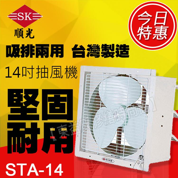STA-14 110V 順光 壁式通風機 換氣機【東益氏】售暖風乾燥機  風扇 吊扇 暖風機