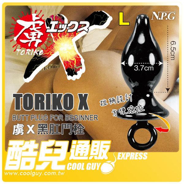 【L號】日本 NPG 虜X黑肛門栓 TORIKO X butt plug FOR BEGINNER 肛門初學者適用的高級選擇 日本原裝進口