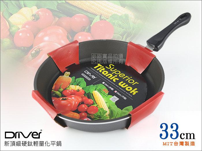 快樂屋♪新 Driver 二代頂級硬鈦輕量化平底鍋 33cm (冷油冷鍋不沾鍋/不變形/平煎鍋