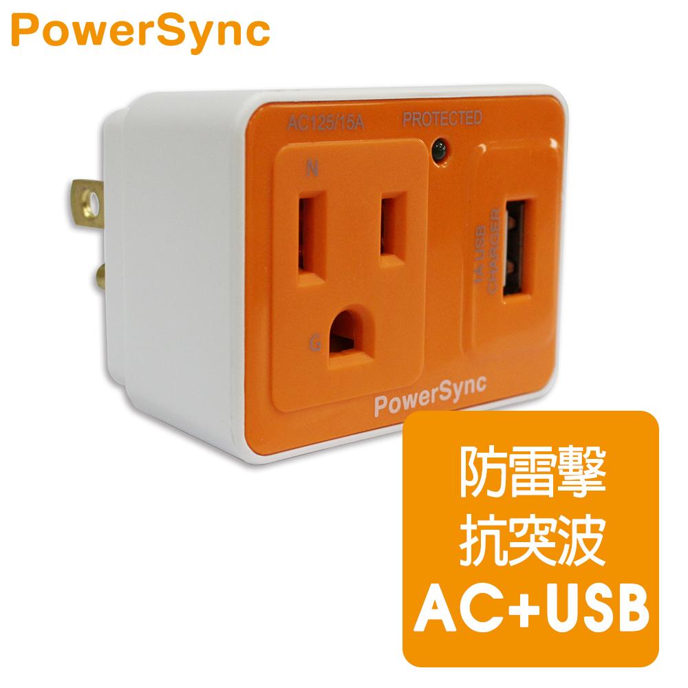 【群加 PowerSync】防雷擊抗突波AC+USB充電插座 / 橘 (PWS-ESU1013)