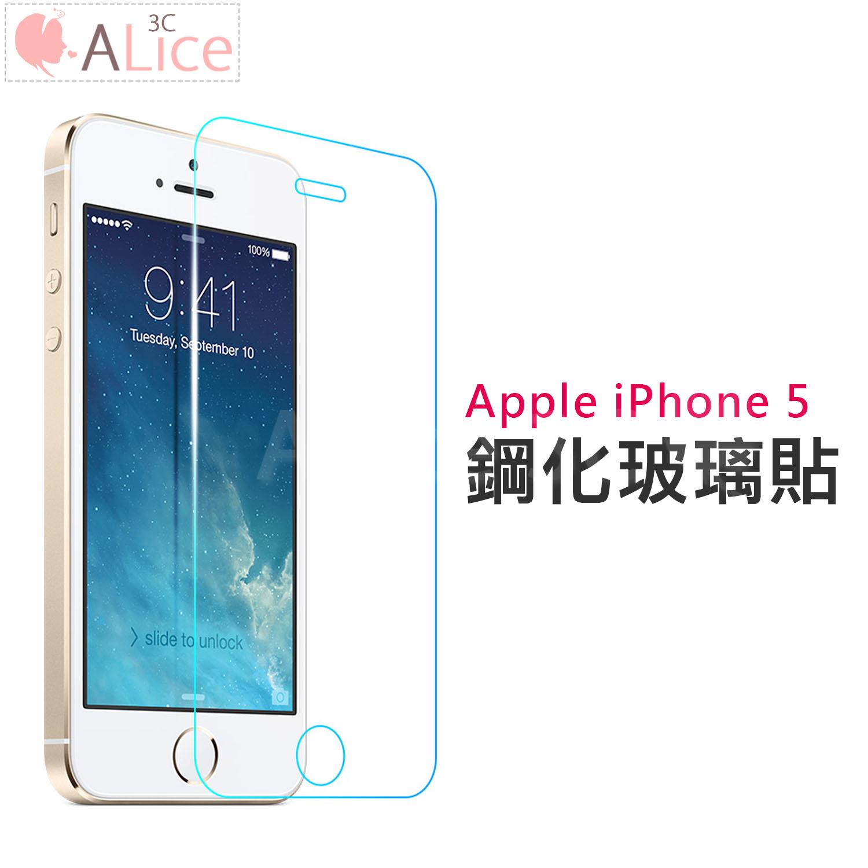 Apple iPhone 5 / 5S / 5C 9H鋼化玻璃貼【A-I5-007】螢幕保護貼 抗刮 防爆 鋼化膜 疏水疏油