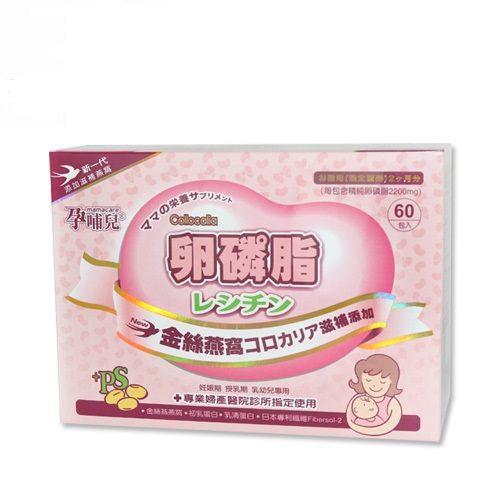 mamacare 孕哺兒卵磷脂金絲燕窩細末60包/盒 公司貨中文標 PG美妝