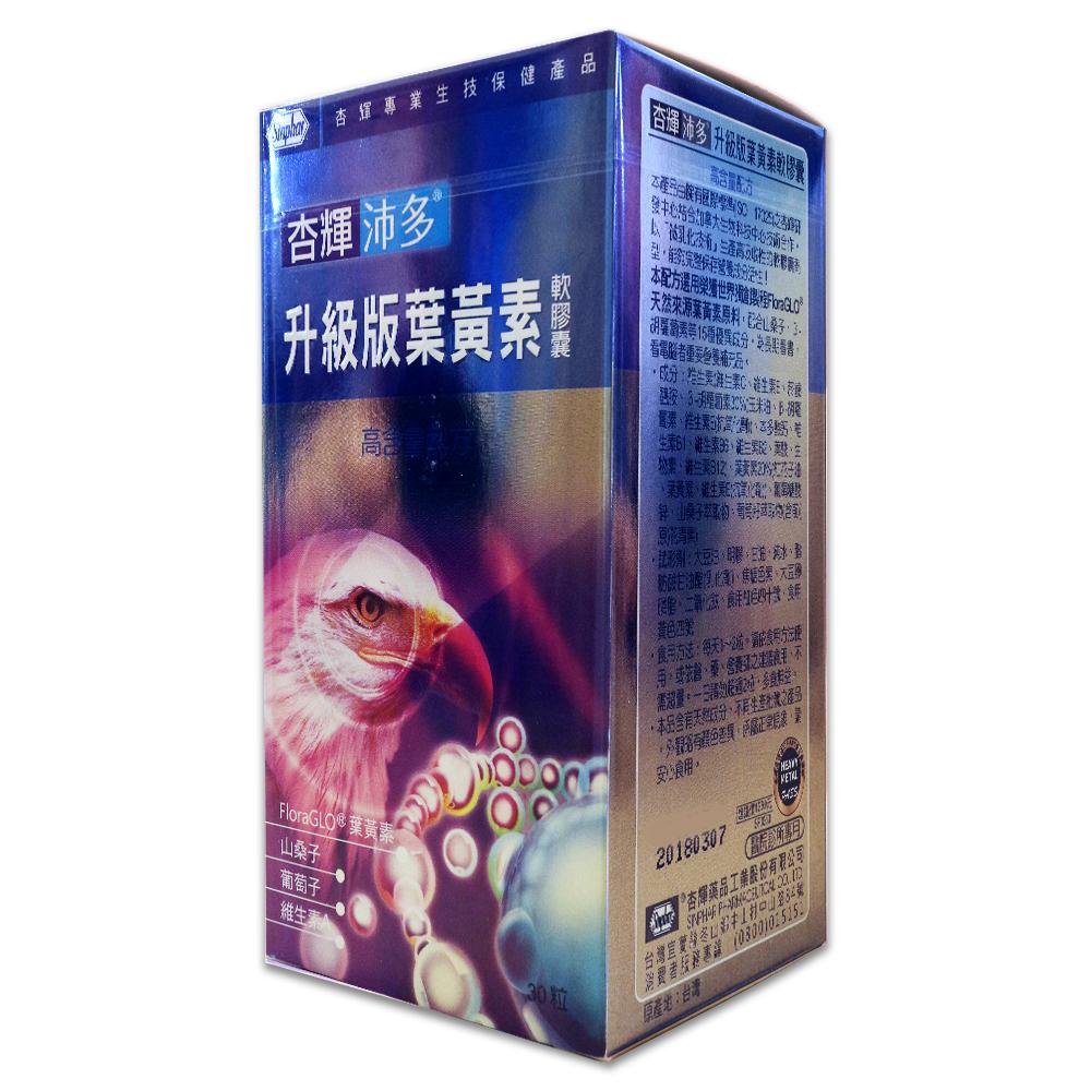 杏輝沛多升級版金盞花萃取葉黃素軟膠囊昇級版30顆 公司貨中文標 PG美妝