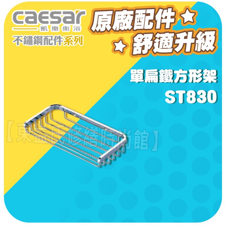 Caesar凱薩衛浴 單扁鐵方型架 ST830 不鏽鋼珍珠鎳【東益氏】漱口杯架 衛生紙架 馬桶刷架 香皂盤
