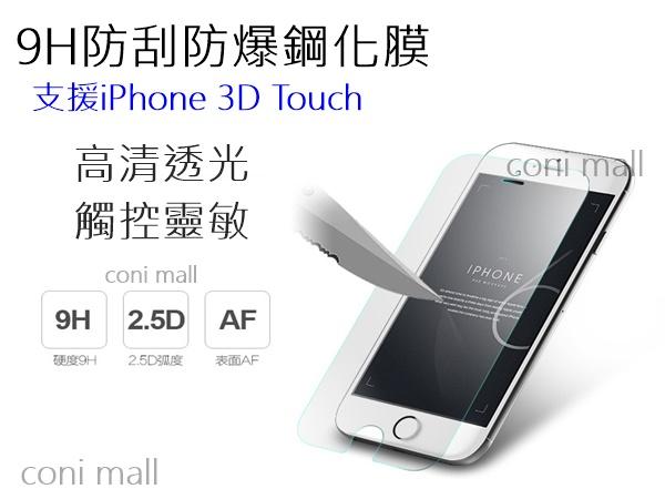 【coni shop】iPhone7/6/6plus/5 S3/S4/S5/NOTE2/3/4/5 sony z/z1/z2 9H鋼化膜