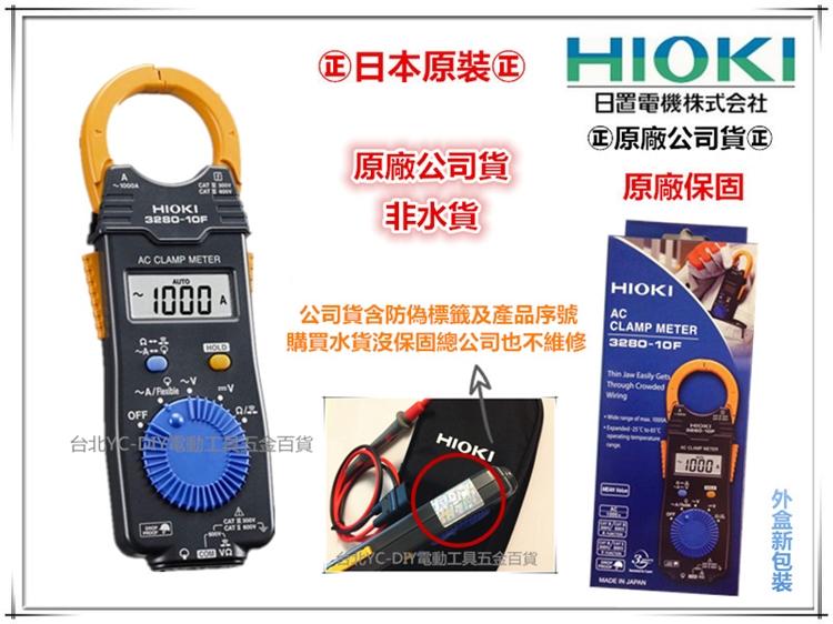 【台北益昌】 16年全新改款㊣日本製公司貨㊣ 認明原廠碳棒 HIOKI 3280-10 F 超薄型 鉤錶 交流 電表 電錶