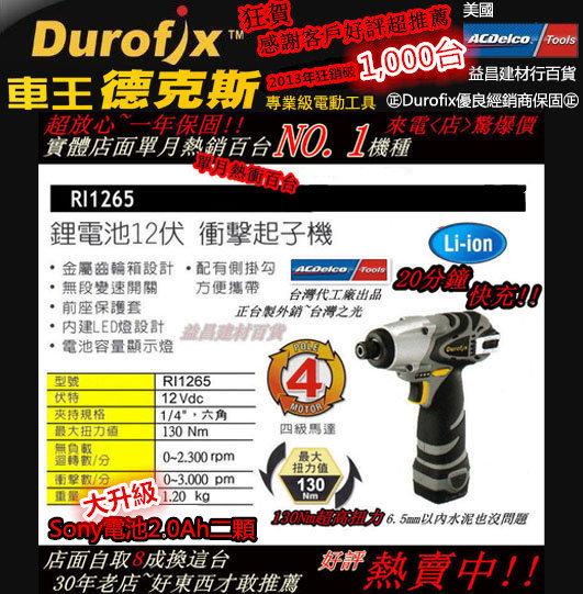 【台北益昌】升級2.0Ah 車王 德克斯 12V鋰電池衝擊起子機 RI 1265 電鑽 非 bosch