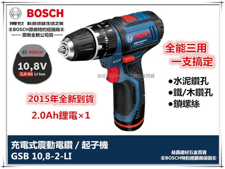 【台北益昌】2016製 全新到貨 單電2.0AH 德國 BOSCH GSB 10.8V-2-LI 充電起子機/震動/電鑽 三用