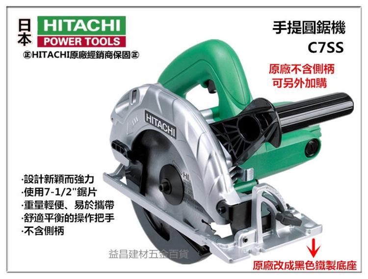 台北益昌 可加購原廠把手 日立HITACHI C7SS 190mm 手提 電動 圓鋸機 電鋸 非bosch makita