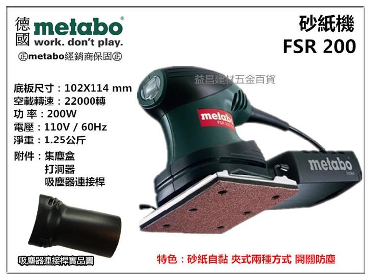 台北益昌附打孔器+吸塵器接桿 國際知名老牌 Metabo 美達寶 FSR 200砂紙機 研磨機 磨砂機 非 makita