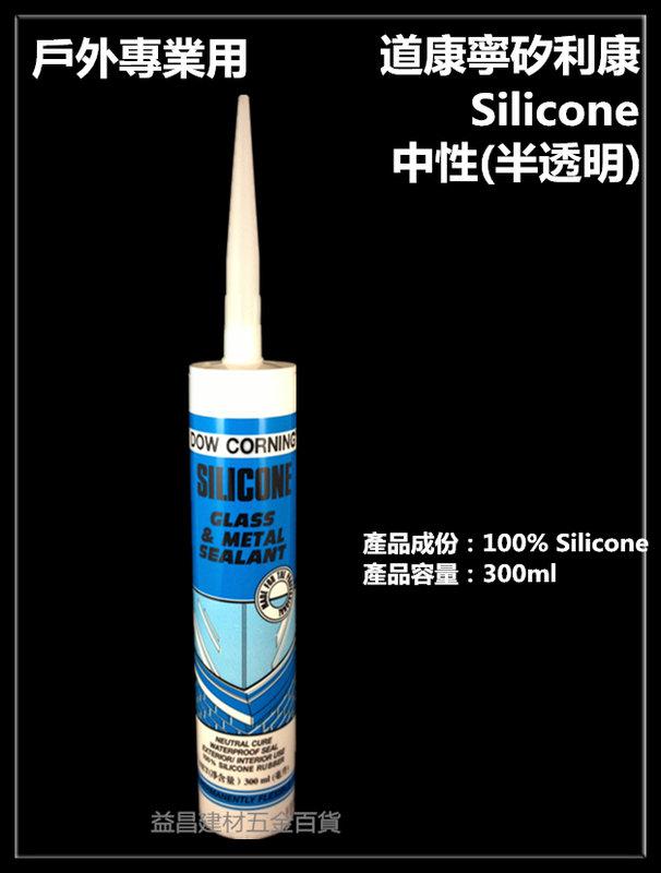 【台北益昌】到貨囉!! 道康寧 DOW CORNING 矽利康 矽力康 Silicone (半透明) 中性 戶外專用