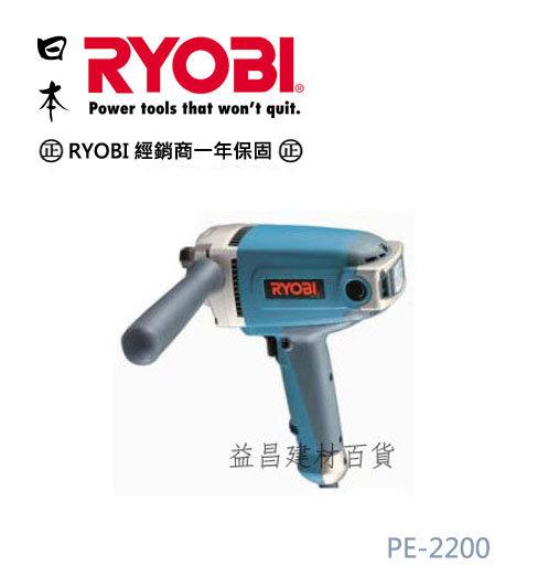 【台北益昌】日本 RYOBI 利優比 PE-2200 電動子式超強力打蠟機 六段變速 汽車美容主打星!