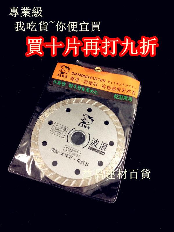 【台北益昌】感恩回饋~我吃貨~你便宜買 專業級 JAWS 鑽石切片 切割片 磁磚切片 大理石 花崗石 切斷片