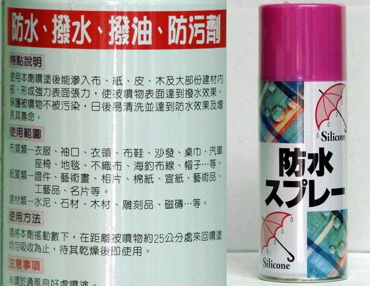 【台北益昌】日本進口 江東株式會社 防水噴劑 透氣型 布線專用防水 防撥水 潑油 防污劑 防水劑