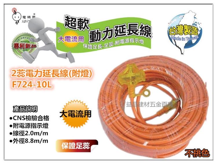 【台北益昌】台灣製 電精靈 檢驗合格 F724 10L(8公尺.米) 2蕊 動力延長線 附電源指示燈 110V