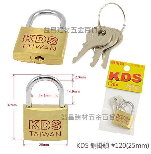 【台北益昌】KDS 正台灣製 #120銅掛鎖 25mm B銅鎖 鎖頭 門鎖 多用途 附3把鑰匙