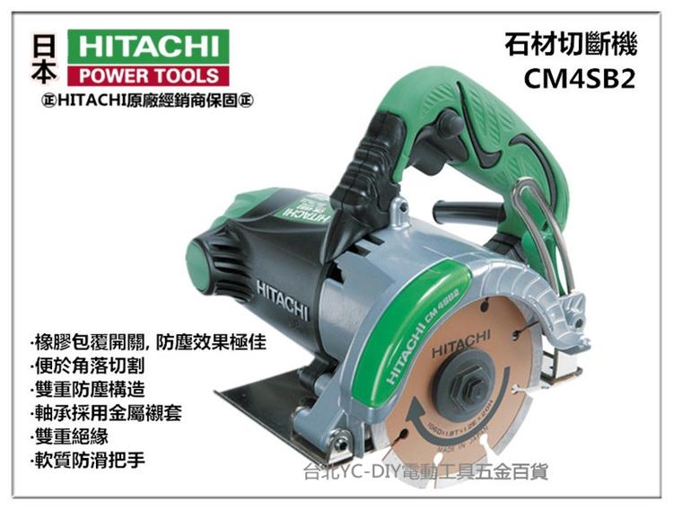 【台北益昌】2016年全新到貨 日立 HITACHI CM4SB2 切石機 石材切割機 非 bosch makita