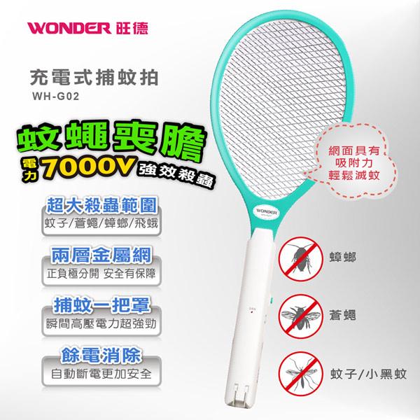 ✈皇宮電器✿旺德 二層充電式捕蚊蠅拍/捕蚊拍/電蚊拍WH-G02
