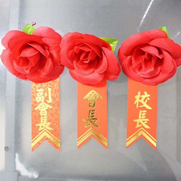 大尼龍布玫瑰花胸花 玫瑰禮花+大燙金紅儀條(附別針)/一個入{定20}