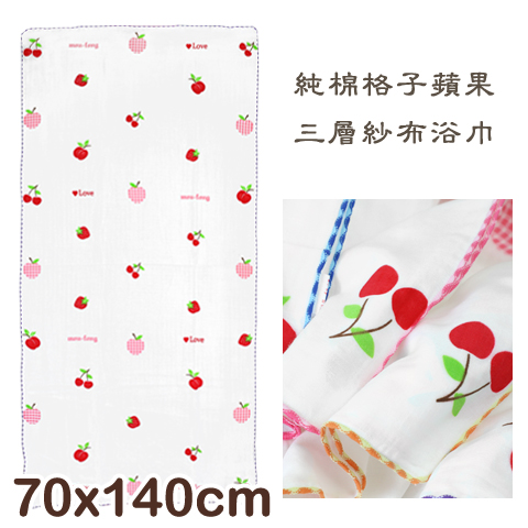 【esoxshop】純棉三層紗布浴巾 格子蘋果款 台灣製