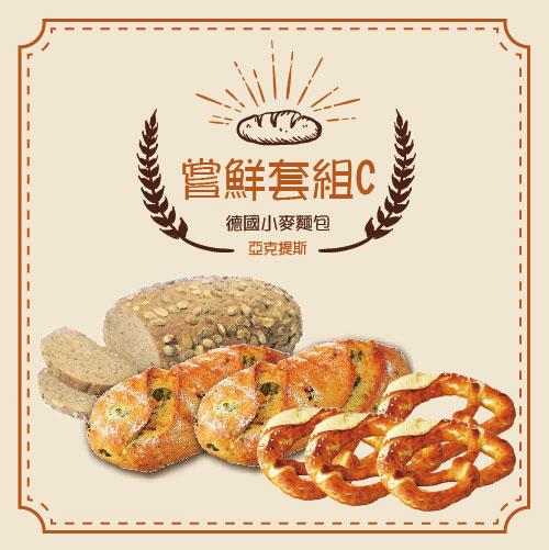 【亞克提斯德國麵包組合C】橄欖番茄羅勒麵包+德國蝴蝶麵包+南瓜籽麵包