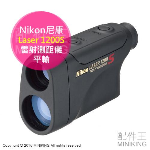 【配件王】贈電池 免運 平輸 Nikon 尼康 Laser 1200S 雷射測距儀 望遠鏡 手持 電子桿弟 輕巧便攜 另 倍視能