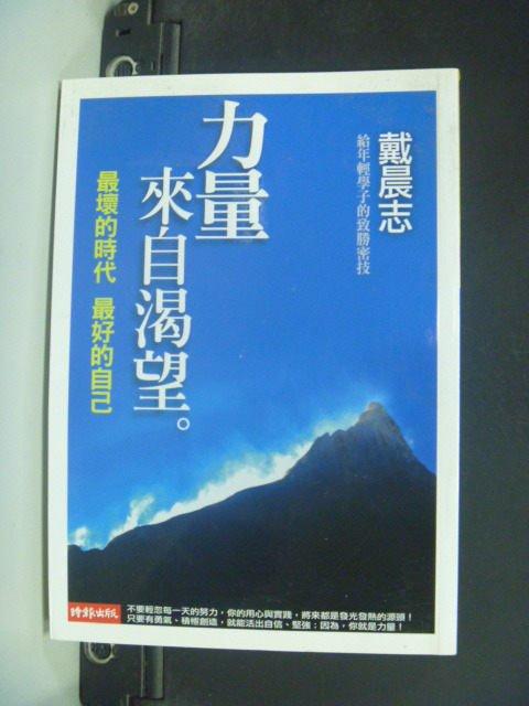 【書寶二手書T8/勵志_GIU】力量來自渴望_戴晨志