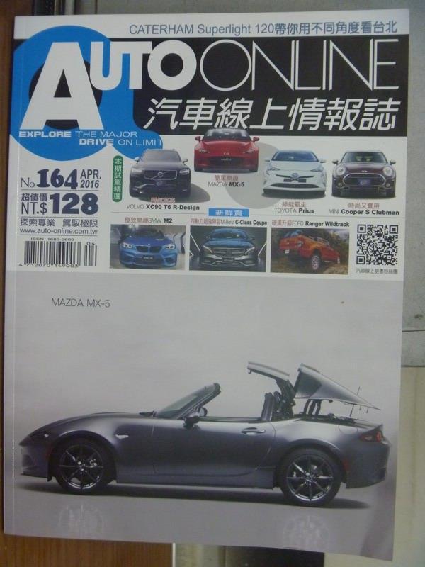【書寶二手書T1/雜誌期刊_PPM】Auto Online汽車線上情報誌_2016/4_第164期