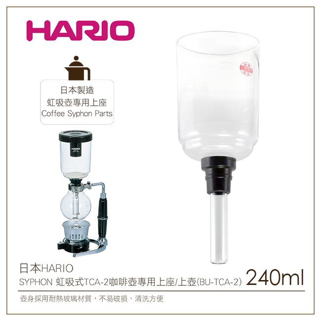 日本HARIO SYPHON 虹吸式TCA-2咖啡壺專用上座/上壺(BU-TCA-2)