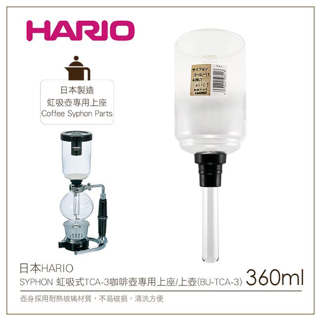 日本HARIO SYPHON 虹吸式TCA-3咖啡壺專用上座/上壺(BU-TCA-3)