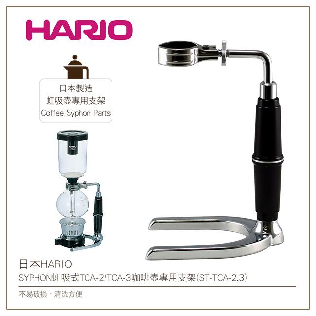 日本HARIO SYPHON 虹吸式TCA-2/TCA-3咖啡壺專用支架(ST-TCA-2.3)