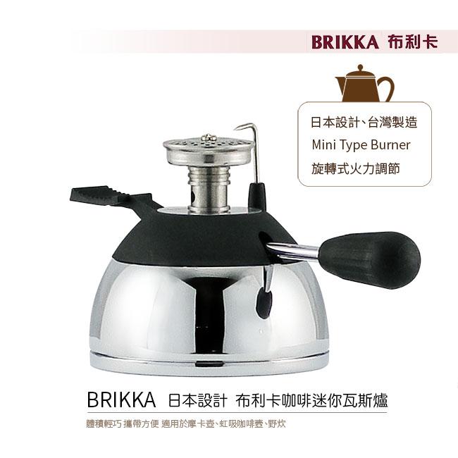 *免運* BRIKKA日本設計 布利卡咖啡迷你瓦斯爐 台灣製 充填式登山爐/休閒爐/虹吸壺/摩卡壺/野炊/露營均適用
