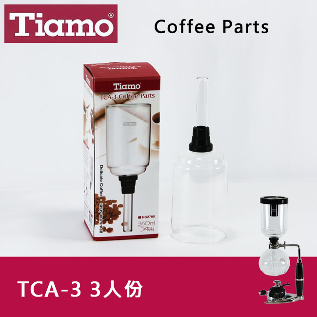 Tiamo SYPHON 虹吸式TCA-3咖啡壺上座3人份 賽風壺上壺 咖啡器具(HG2705)