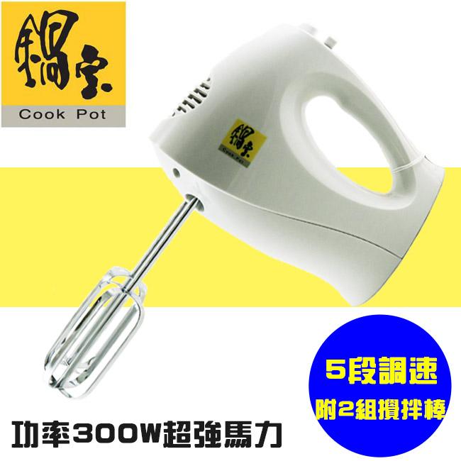 鍋寶手提式攪拌機(HA-2508)5段調速/附兩組專用攪拌棒 食物攪拌機/手持打蛋器/打蛋機
