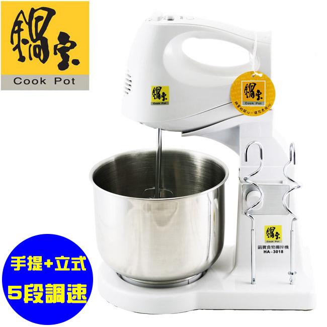 *免運*鍋寶手提/立式兩用攪拌機(HA-3018)5段調速/附兩組專用攪拌棒 食物攪拌機/手持打蛋器/打蛋機
