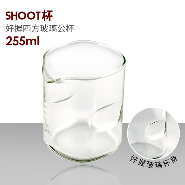 好握四方玻璃公杯255ml SHOOT杯/烈酒杯/分酒杯