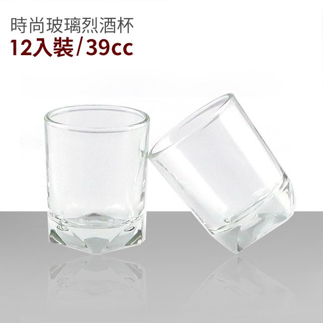 時尚玻璃烈酒杯39cc(12入裝)一口杯/冰沙杯/點心杯/SHOOT杯