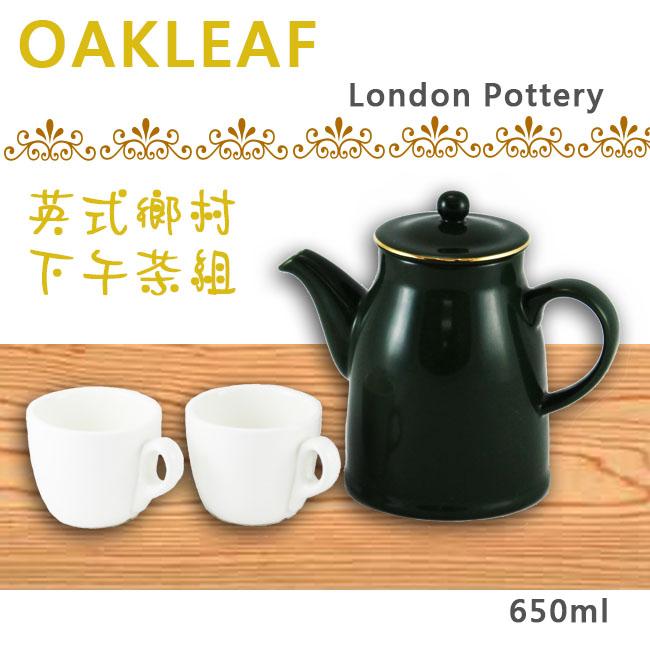 Oakleaf London英式鄉村下午茶組650ml 附英式描金茶壺+2個Italy Piazza義大利茶杯/濃縮咖啡杯