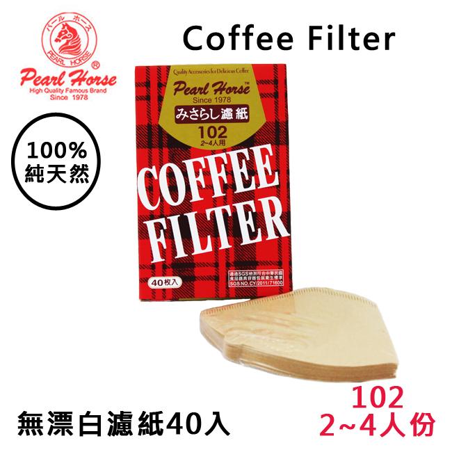 寶馬牌PEARL HORSE咖啡濾紙102無漂白2-4人40入 100%純天然原木槳 適用滴漏咖啡 咖啡器具 送禮