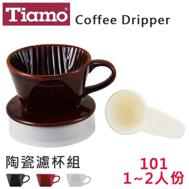 Tiamo陶瓷咖啡濾杯組-附滴水盤+量匙101咖啡/紅/白1~2人份 扇型滴漏咖啡濾杯 咖啡器具 送禮【HG5038/HG5040/HG5046】