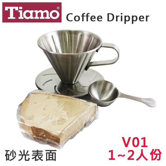 Tiamo正#304不鏽鋼圓錐咖啡濾杯組-附濾紙40入+量匙V01砂光1~2人份V型滴漏咖啡濾杯 咖啡器具 送禮【HG5033】