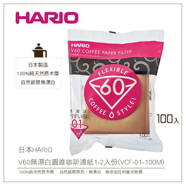 日本HARIO V60無漂白圓錐咖啡濾紙100入1-2人份100%純天然原木槳(VCF-01-100M)