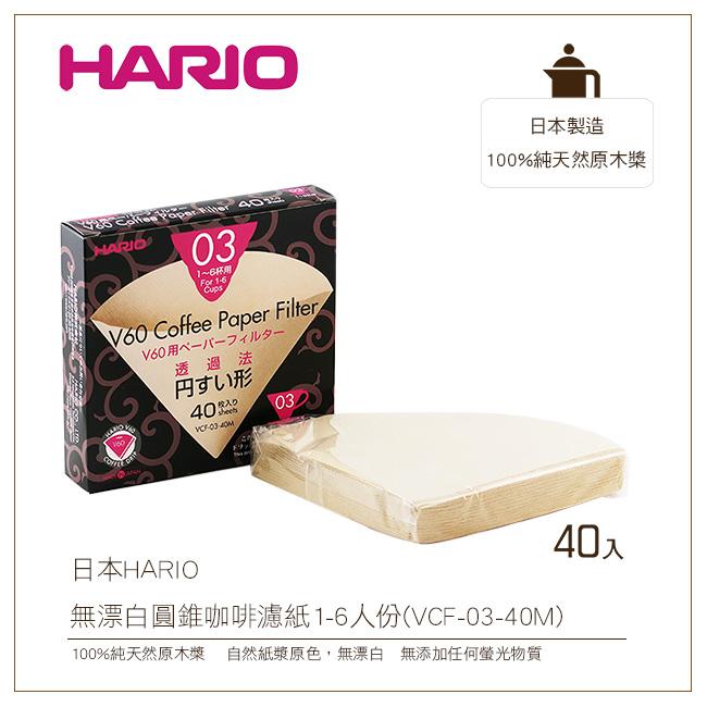 日本HARIO V60無漂白圓錐咖啡濾紙40入盒裝1-6人份100%純天然原木槳(VCF-03-40M)