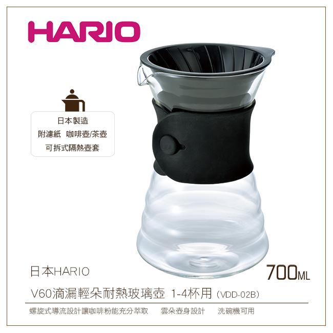 日本HARIO V60滴漏輕朵耐熱玻璃壺700ml附濾紙1-4杯用 咖啡壺/茶壺(VDD-02B)