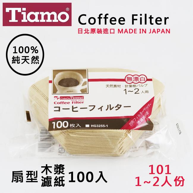 Tiamo日本原裝進口咖啡濾紙101無漂白1-2人100入 100%純天然原木槳 適用滴漏咖啡 咖啡器具 送禮【HG3255-1】