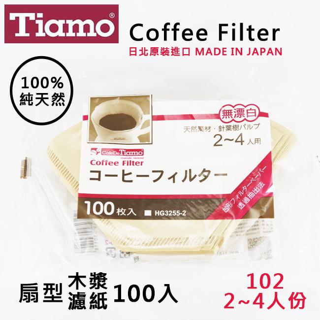 Tiamo日本原裝進口咖啡濾紙102無漂白2-4人100入 100%純天然原木槳 適用滴漏咖啡 咖啡器具 送禮【HG3255-2】