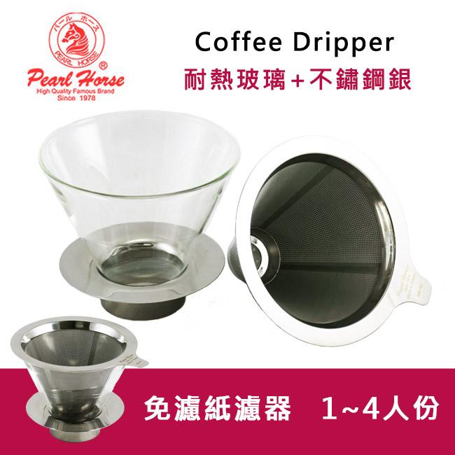 寶馬Pearl Horse咖啡濾器(時尚銀)正#304極細雙層不鏽鋼濾杯+耐熱玻璃濾座 免濾紙 1~4人份 (台灣製)